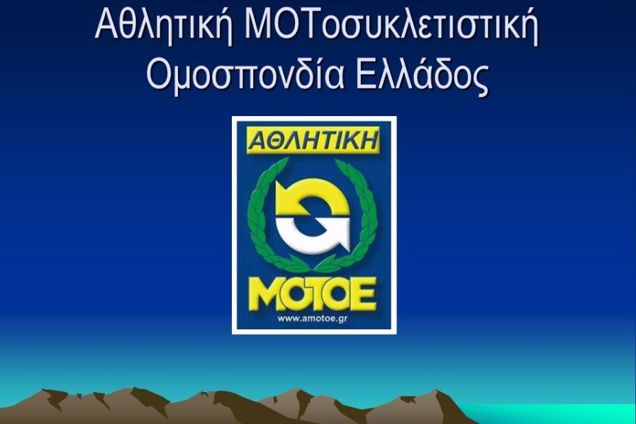 Thumbnail for the post titled: Γενική Συνέλευση