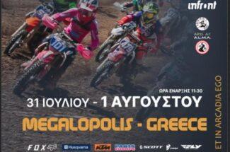 Thumbnail for the post titled: Μεγαλο διεθνες ενδιαφερον για Παγκοσμιο Πρωταθλημα Junior Motocross